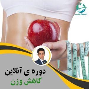 دوره-انلاین-کاهش-وزن