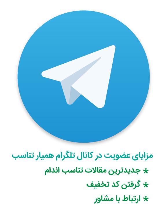 کانال-تلگرام-همیار-تناسب-
