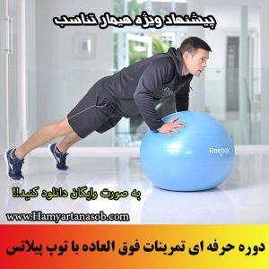 دوره رایگان ورزش در خانه با توپ