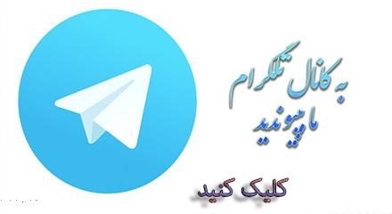 کانال--تلگرام-همیار-تناسب